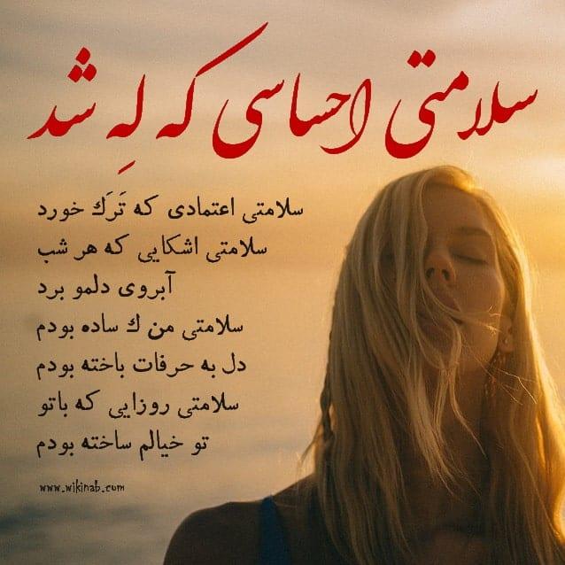 عکس نوشته سلامتی