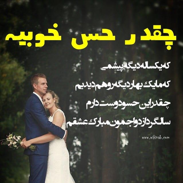 عکس نوشته سالگرد ازدواج