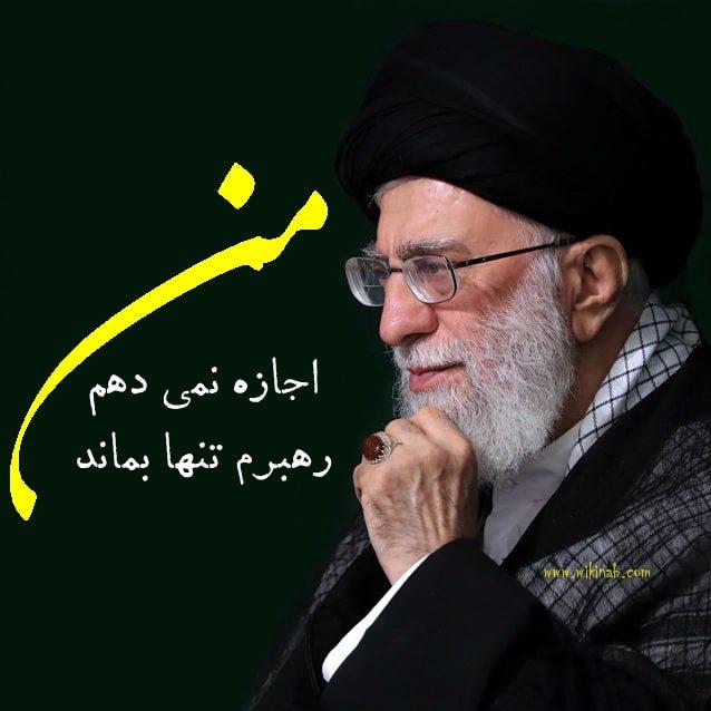 عکس نوشته رهبر