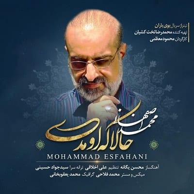 Ahang-Hala-Ke-Omadi-Mohammad-Esfahani