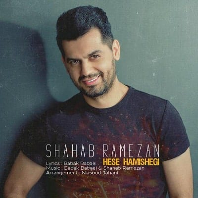 دانلود اهنگ حس همیشگی شهاب رمضان
