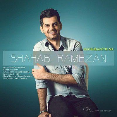 دانلود اهنگ خوشبختی ما شهاب رمضان