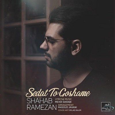 دانلود اهنگ صدات تو گوشمه شهاب رمضان