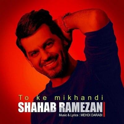 دانلود اهنگ تو که میخندی شهاب رمضان