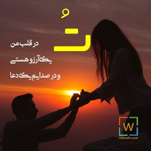 عکس نوشته جدید عشق
