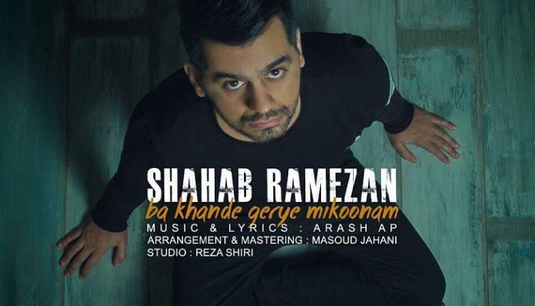 Text-Ahang-Shahab-Ramezan-Ba-Khande-Gerye-Mikonam