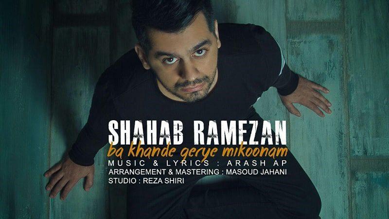 اهنگ با خنده گریه میکنم شهاب رمضان