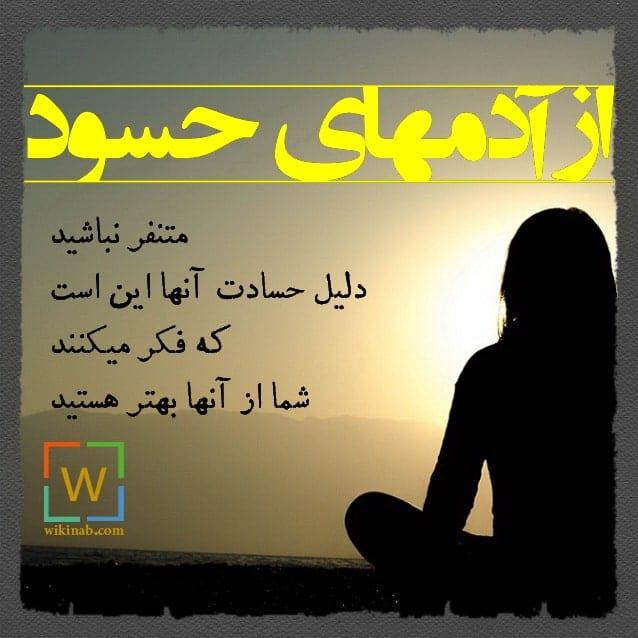 عکس نوشته حسادت ادم حسود
