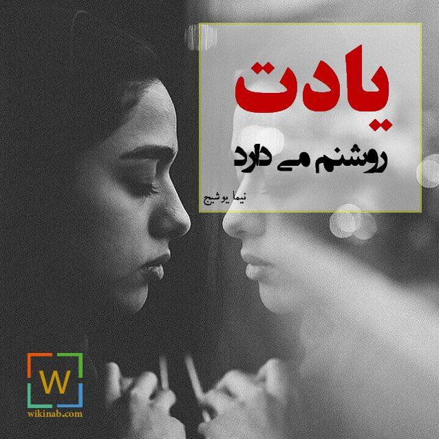 عکس نوشته نیما یوشیج