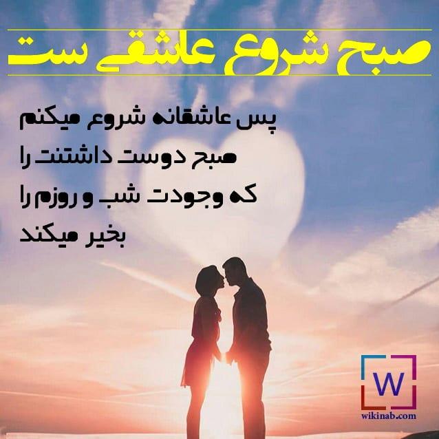 عکس نوشته صبح بخیر عاشقانه
