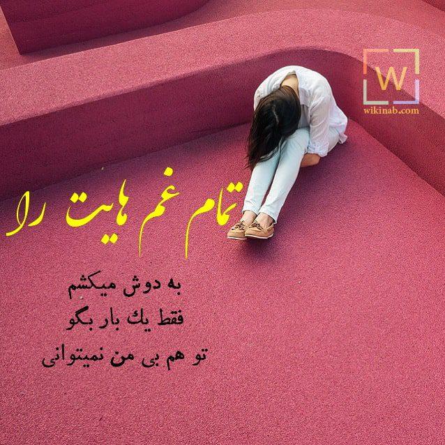 عکس نوشته غم تنهایی غمگین