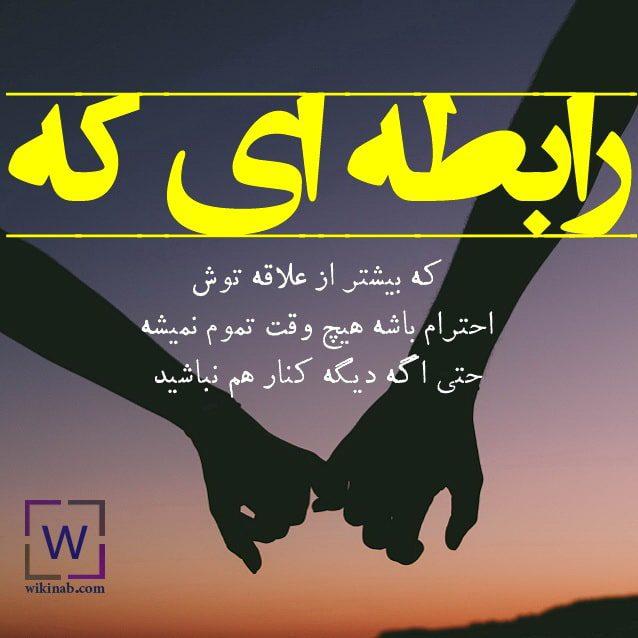 عکس نوشته ارتباط و رابطه عشق تنهایی