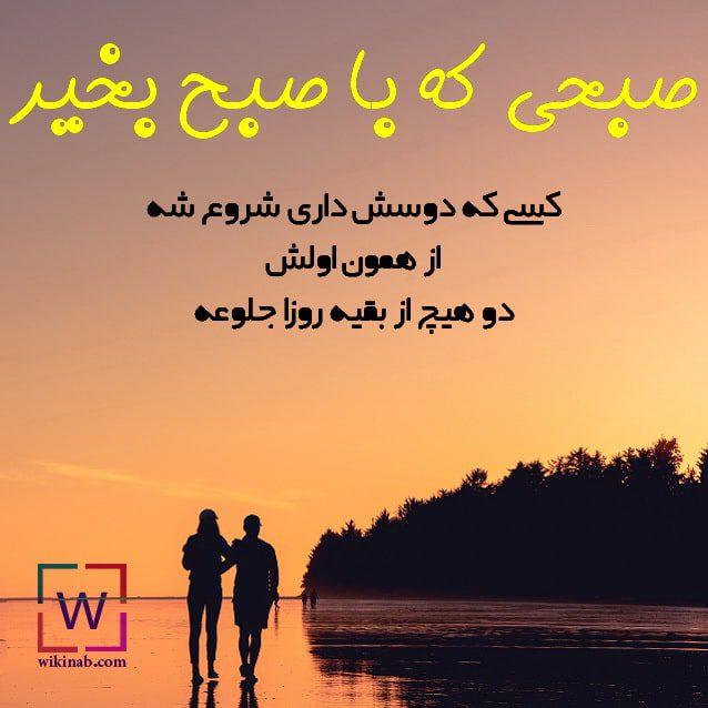 عکس نوشته جدید صبح بخیر عاشقانه