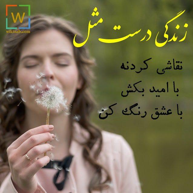 عکس نوشته امید ناامیدی امیدواری