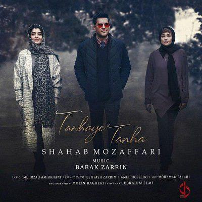 Ahang-Shahab-Mozaffari-Tanhaye-Tanha