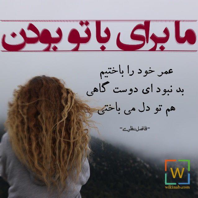 عکس نوشته فاضل نظری