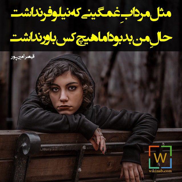 عکس نوشته قیصر امین پور