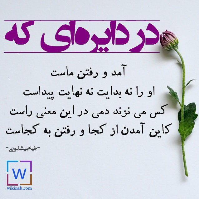 عکس نوشته خیام