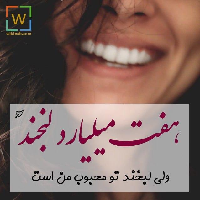عکس نوشته لبخند عاشقانه