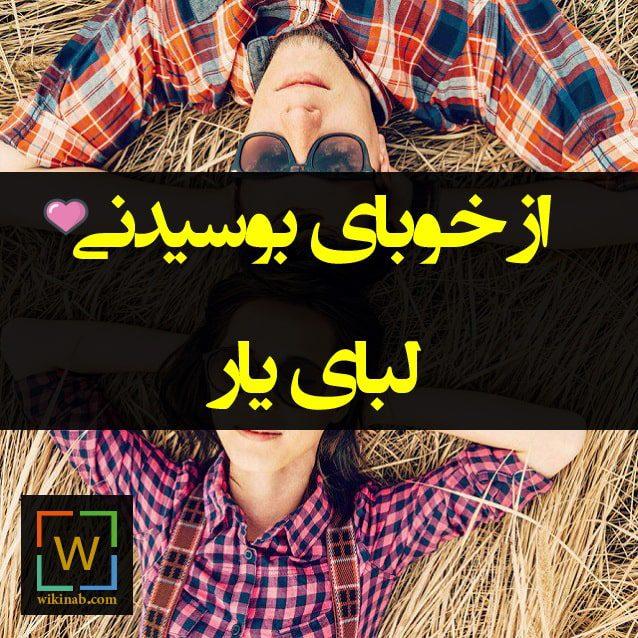 عکس نوشته یار