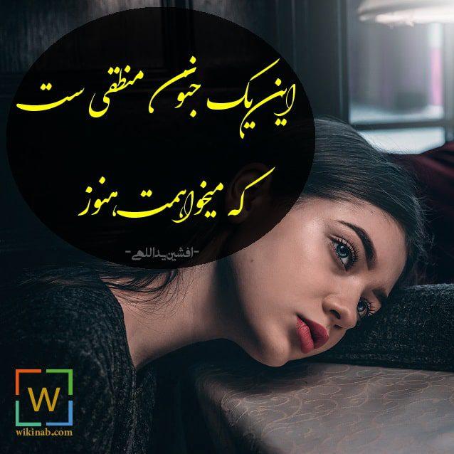 عکس نوشته افشین یداللهی