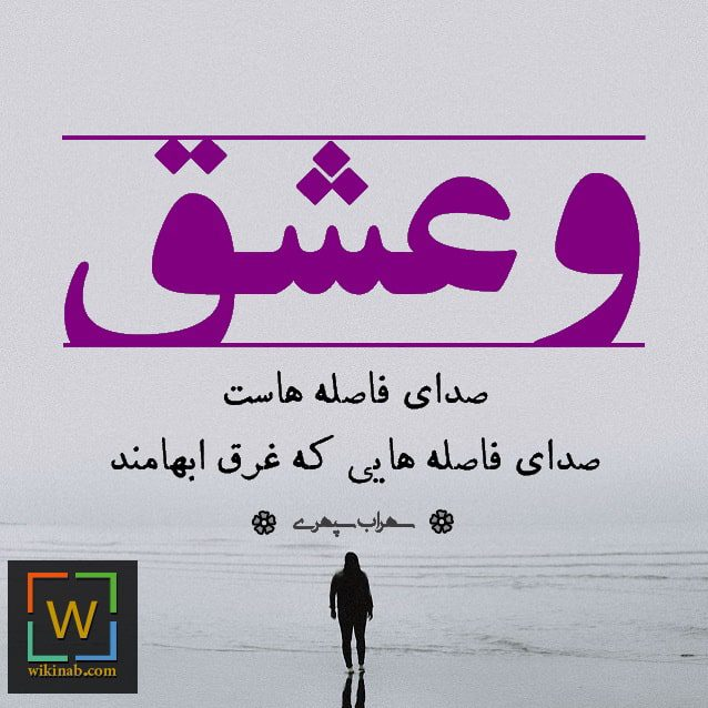 عکس پروفایل سهراب سپهری