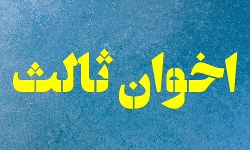 عکس نوشته اخوان ثالث