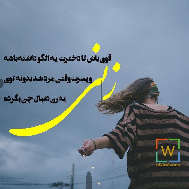 عکس نوشته قوی