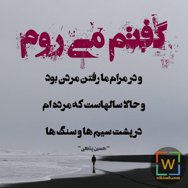 عکس نوشته جدید حسین پناهی