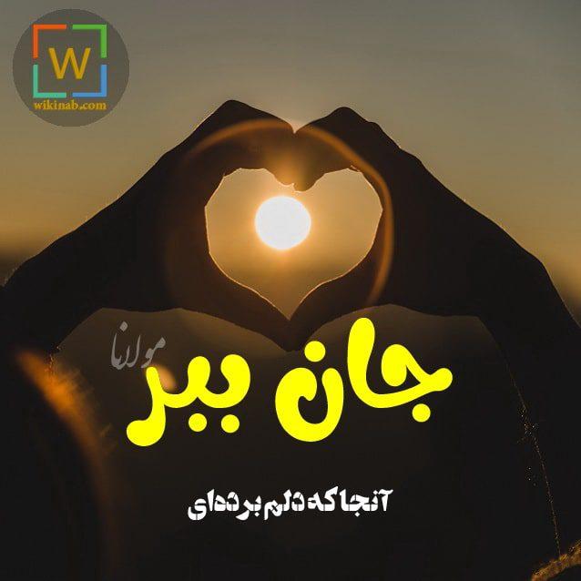 عکس نوشته جدید مولانا