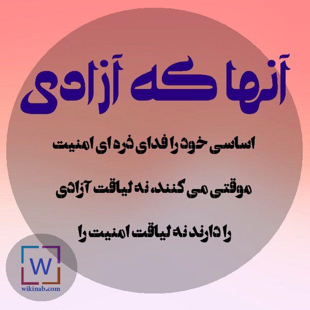 عکس نوشته ازادی