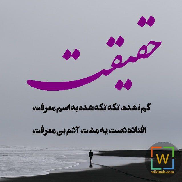 عکس نوشته بی معرفت